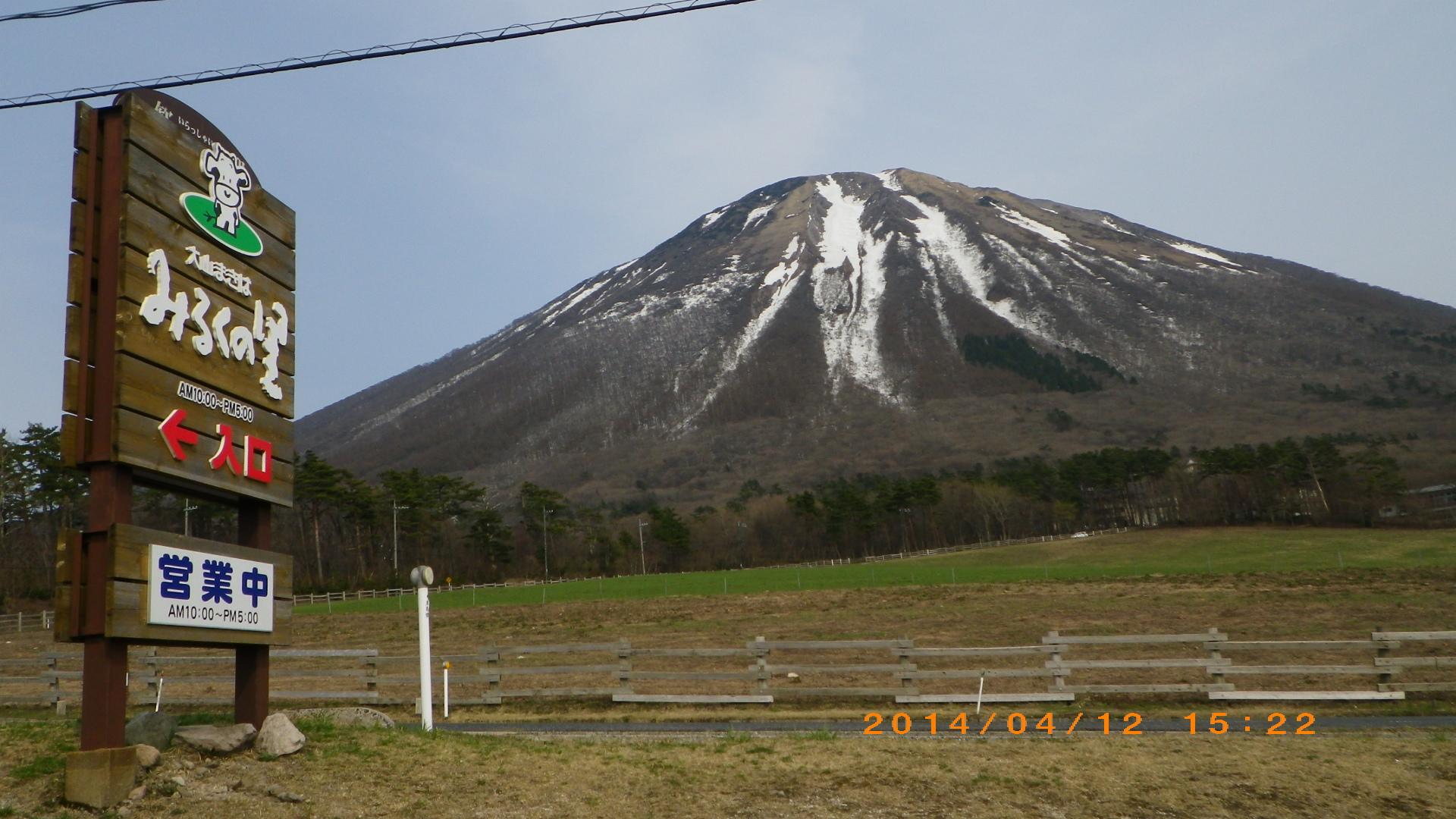 大山-残雪・みるくの里